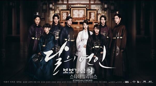 Moon Lovers: Scarlet Hearts Ryeo 달의 연인-보보경심 려