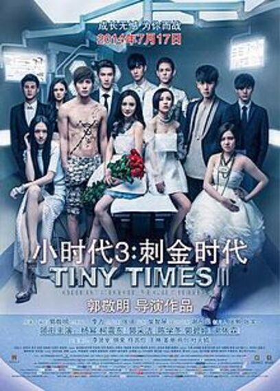 Tiny times 3 poster