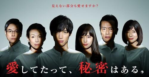 Aishite Tatte, Himitsu wa Aru (J-drama) ♫