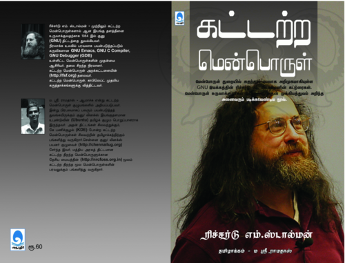 Richard Stallman (RMS) for popularizing Free software GNU GPL in Tamil and Kerala Nadugal
