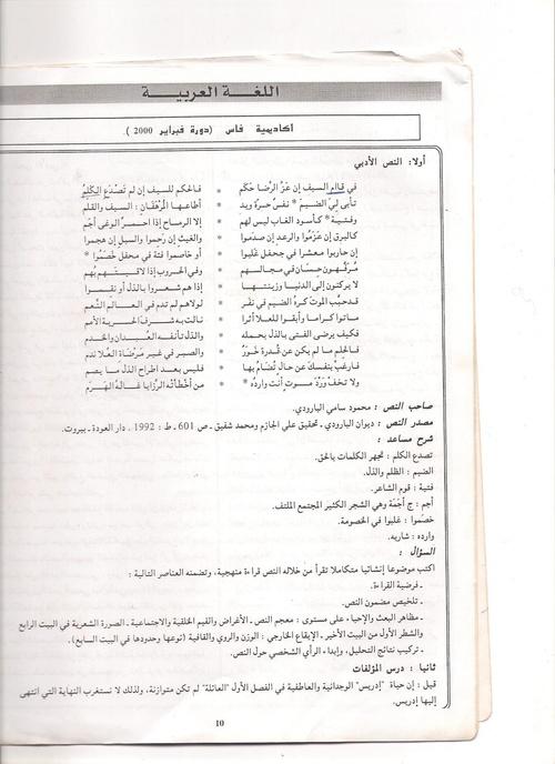 امتحان اللغة العربية الثانية باك