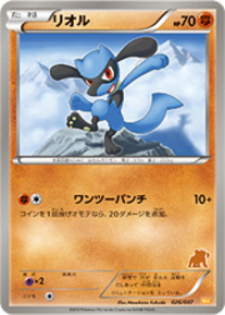 Riolu Minna no Waku Waku Battle