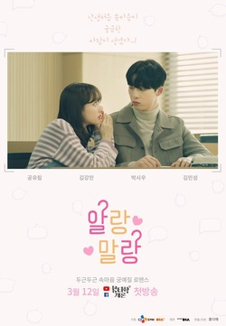 Yes Or No ? Web Drama