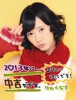 Morning Musume モーニング娘。Erina Ikuta 生田衣梨奈 2013