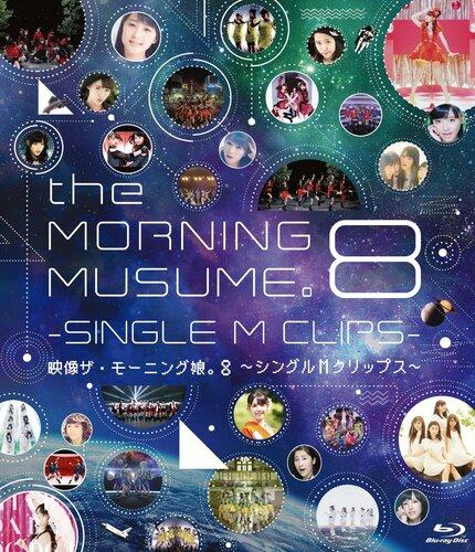 Eizo The Morning Musume。~Single M Clips~ blu-ray