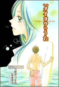 [Manga] Taiyou no Uta