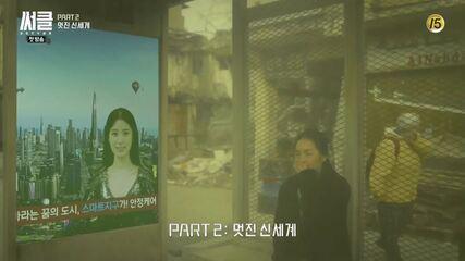 Drama coréen - Circle