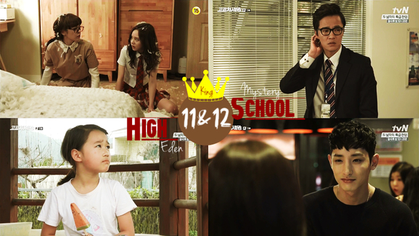 Sortie → High School King 11&12 ♫