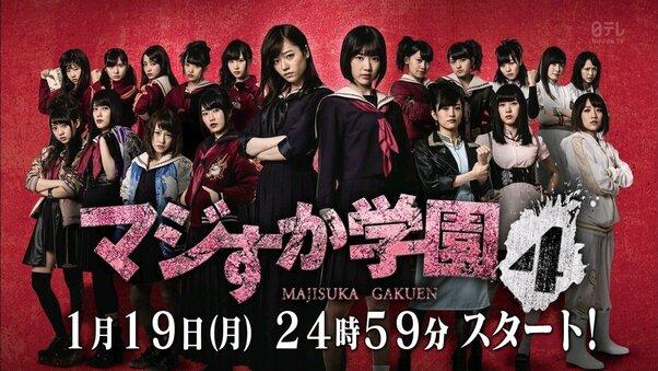 Majisuka Gakuen 4 (J-drama) ♪