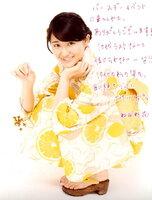 Anniversaire: Wada Ayaka