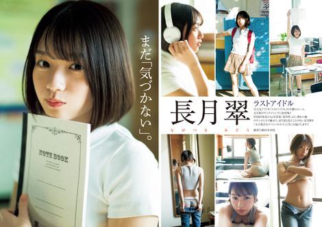 Magazine : ( [Young Jump] - 2020 / N°25 - Moe Iori & Midori Nagatsuki Staring )
