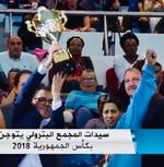 2017-2018 Finale GSP (ex MCA)-HBC El Biar 18-17