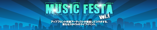 Ouverture du site officiel de Music Festa