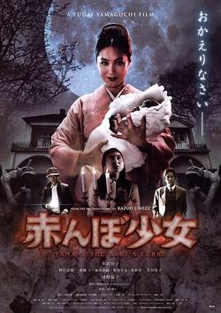 [Film - Japonais] Tamami: The baby's curse  TAMAMI : THE BABY'S CURSE
