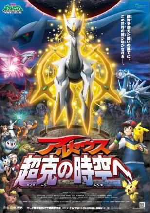 Pokémon Film 12