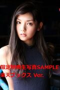 sayumi michishige YOUR LOVE photobook rakuten