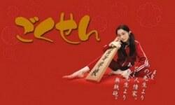 Top five drama addict #67 Les meilleurs dramas avec Jun Matsumoto