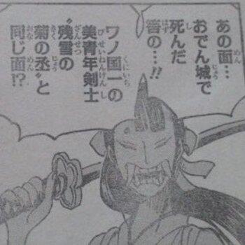 One Piece Spoils du Scan Chapitre 948 VF