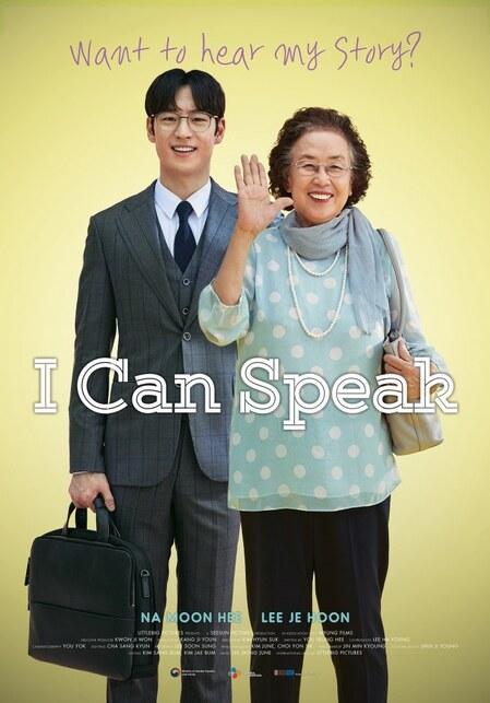 I can Speak (film)