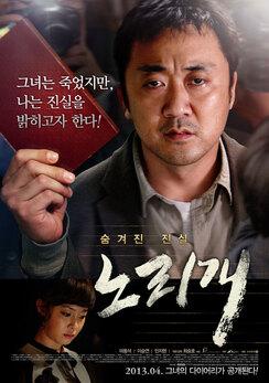 Norigae (K-Movie)