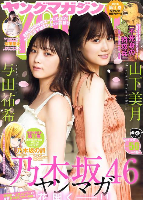 Magazine : ( [Young Magazine] - 2019 / N°50 - Mizuki Yamashita, Yuki Yoda & Mao Sakurada Staring )