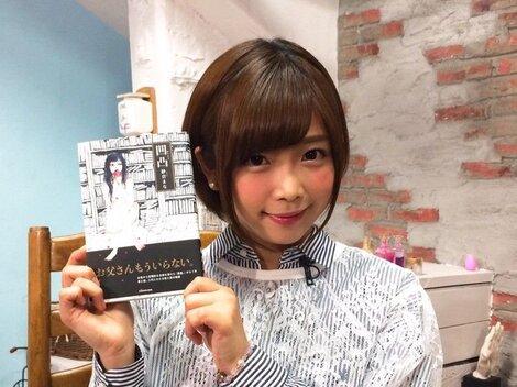 Celebrity Pics : Mana Sakura ( N°34 )