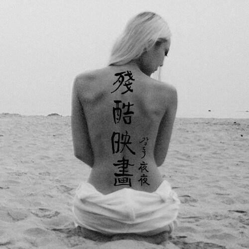 Yaya - Cruel Picture (2013) [Alternative Indie]