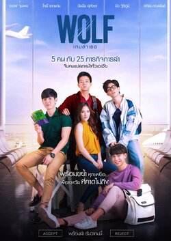 Wolf The Serie