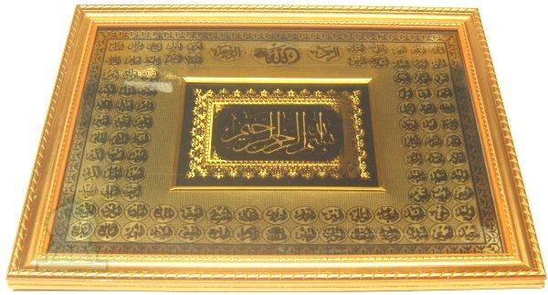 Les cadres où sont écrits le Nom d'Allah et Muhammad ou des versets du Coran ? –