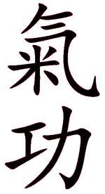Le Qi Gong est l'harmonie entre le corps et l'esprit
