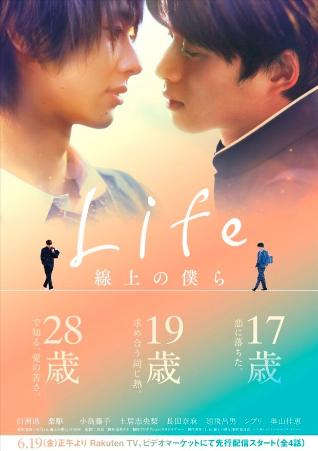 Life Senjou no Bokura (Life Love On the Line BL)