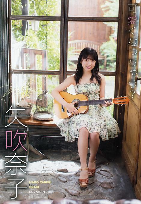 Magazine : ( [Young Animal] - 2018 / N°2 - Nako Yabuki, Ono Miyazaki & Hinata Matsumoto Staring )