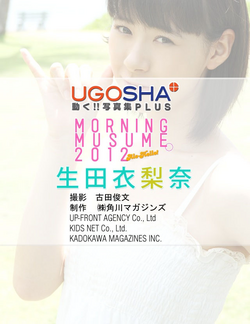 Erina Ikuta Alo-Hello! 6 Morning Musume 生田衣梨奈アロハロ!6 モーニング娘。
