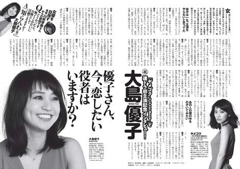 Gravure idol session : ( [Weekly Playboy Magazine] - 2015 / n°14 )