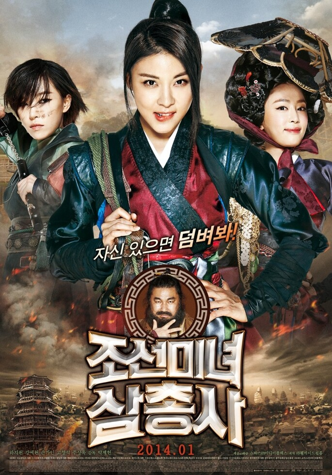 The Huntresses (K Film)