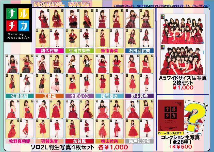 """Goodies de la tournée """"Naruchika Morning Musume'17"""""""