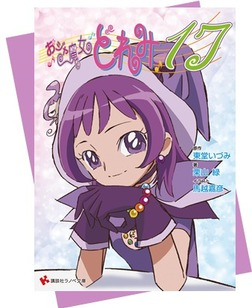 Traduction Ojamajo Doremi 16!