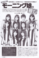smart morning musume 2013 wagamama ki no mama ai no joke/ai no gundan magazine