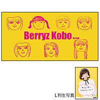 Berryz Koubou Shimizu Saki Birthday 2014