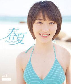 Un Blu-ray solo pour Haruka Kudo