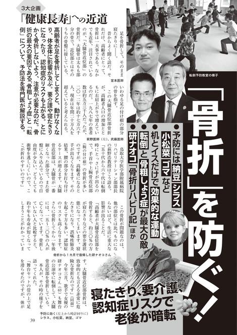Magazine : ( [Weekly Bunshun] - 01/06/2017 )