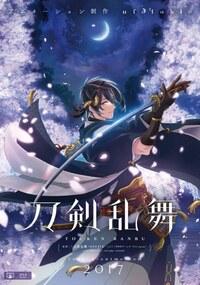 Katsugeki/Touken Ranbu The Movie (sortie 2019)