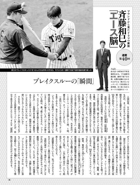 Magazine : ( [FRIDAY] - 24/03/2017 )