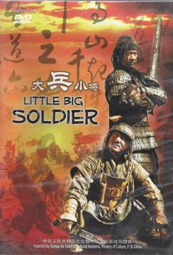 Le petit soldat et le prisonnier «大兵小将»-Le 23 février 2013