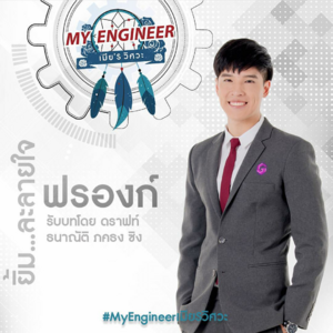 My Engineer (the series)