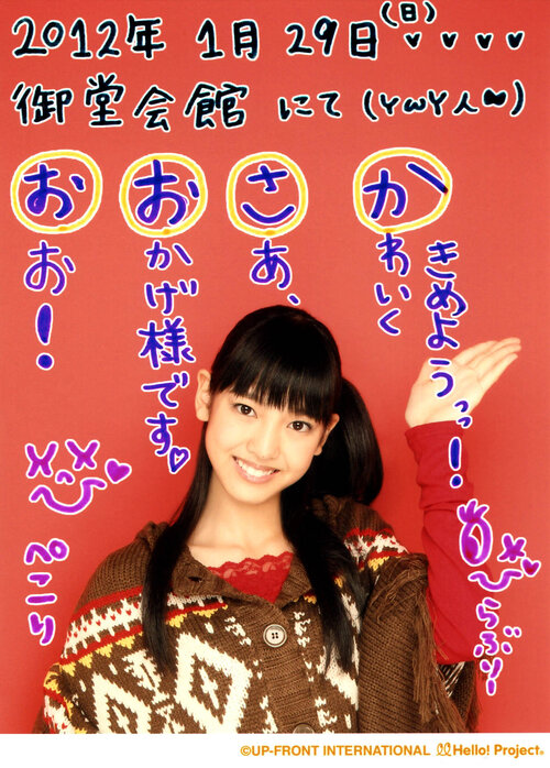 Haruna Iikubo 飯窪春菜 Morning Musume 2012 Winter FC Event ~Morning Labo Ⅲ~モーニング娘。FCイベント 2012 WINTER ~Morning Labo! Ⅲ~