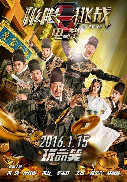 BOX OFFICE CHINE DU 11 JANVIER 2016 AU 17 JANVIER 2016