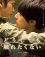 Doushitemo Furetakunai 8/10 Le film est aussi bien que le manga!^^
