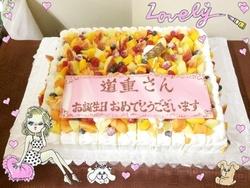 happy Birthday (13.07.14)