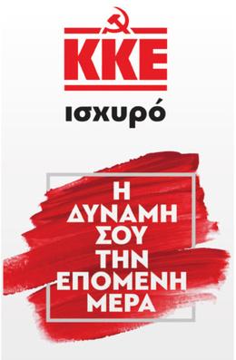 Elections en Grèce-Le Parti Communiste de Grèce (KKE) a résisté. L'ère Tsipras est finie (Blog de Nicolas MAURY-7/07/19)